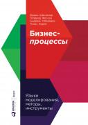 Франк Шёнталер, Готфрид Фоссен, Андреас Обервайс, Томас Карле Бизнес-процессы: Языки моделирования, методы, инструменты