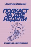 Кристина Вазовски Подкаст за две недели: От идеи до монетизации грейс маккэрон кристина давенье как это построено от мостов до небоскребов