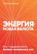Леонид Кроль Энергия — новая валюта: Как поддерживать баланс жизненных сил