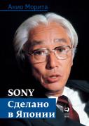 Морита Акио Sony: Сделано в Японии