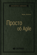 Марк С. Лейтон Просто об Agile. Том 76 (Библиотека Сбера) лоффлер марк ретроспектива в agile проверенные методы и инновационные подходы