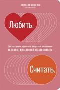 Светлана Шишкина Любить. Считать. Как построить крепкие и здоровые отношения на основе финансовой независимости