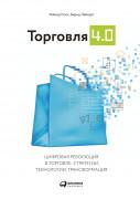 Глэс Райнер, Лейкерт Бернд Торговля 4.0. Цифровая революция в торговле: стратегии, технологии, трансформация