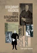 Григорий Аросев Владимир Набоков отец Владимира Набокова