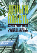 Коэн Уильям Деньги и власть: Как Goldman Sachs захватил власть в финансовом мире